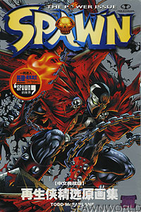 Spawn: The Power Issue (Silver) - Hong Kong